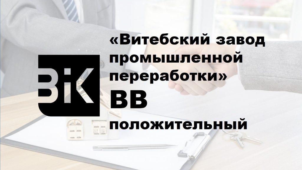 Витебский завод промышленной переработки BB положительный рейтинг кредитный